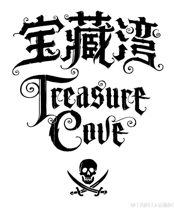 """特别定制的中文字体,大部分是由潍坊一家名为""""造字工房""""的小公司设计"""