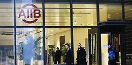 亚投行成立半年后正式放贷 今年总额将达12亿美元