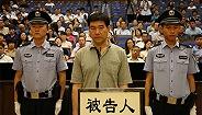 """【法制晚报】北京首名""""红通""""落网者一审被判14年半"""