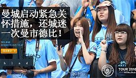 """【每日体坛金句】曼城启动""""紧急关怀措施""""补偿球迷 托蒂称伊瓜因加盟尤文是灾难"""