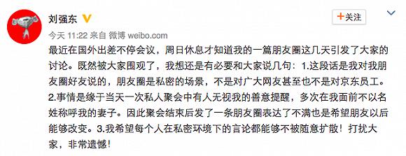 刘强东发微博解释为何不准再提奶茶妹妹