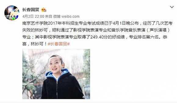 林妙可被曝顺利考取南京艺术学院