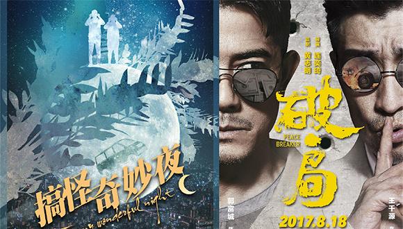 """《破局》今日曝光一组""""暗中观察""""版海报."""