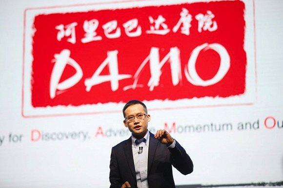 马云:投资千亿的达摩院至少服务20亿人 为1000万企业创造机会