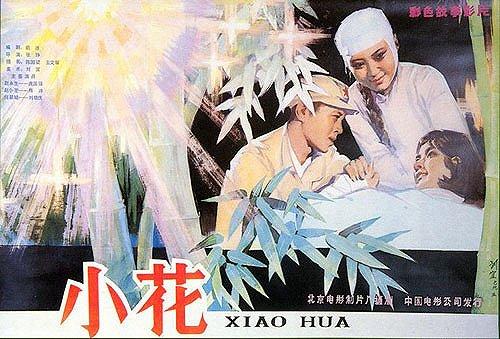 1979年电影《小花》国语,《芳华》主题曲《小花》出自《电影》绒花海报悬疑图片