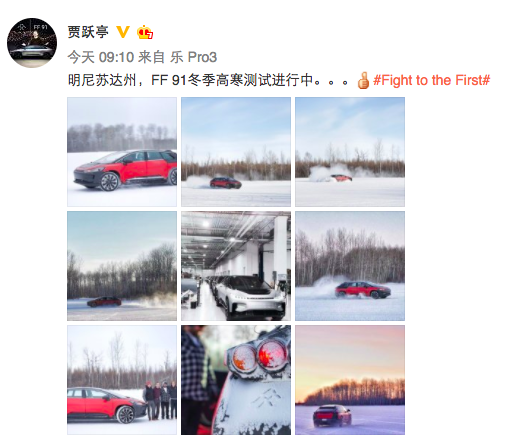 賈躍亭造車又有新進展 FF 91在美進行冬季高寒測試