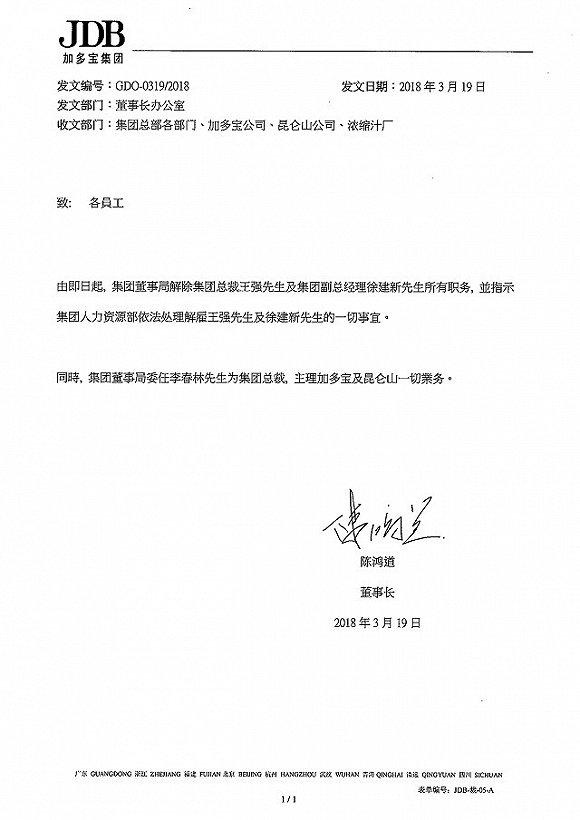 加多寶人事震盪:總裁、副總經理雙雙被解職