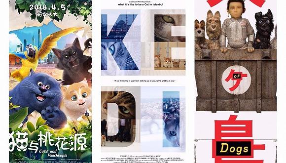 《猫与桃花源》,《爱猫之城》,《犬之岛》官方海报