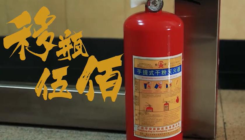 广州消防宣传片 灭火器成精了