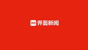 界面新闻论坛峰会及评选活动