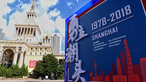 庆祝改革开放40周年!李强应勇等上海市领导参观了这个展览