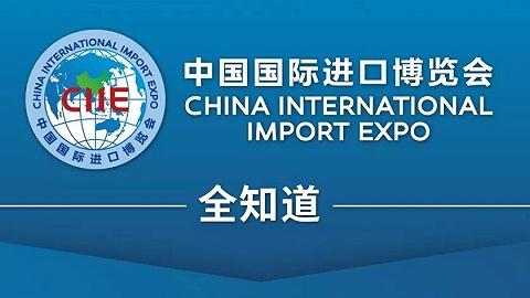 首屆中國國際進口博覽會一圖全知道