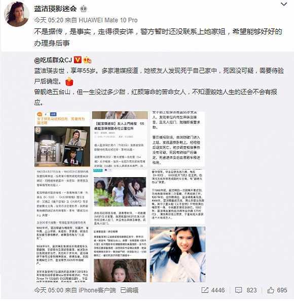 演员蓝洁瑛逝世 享年55岁