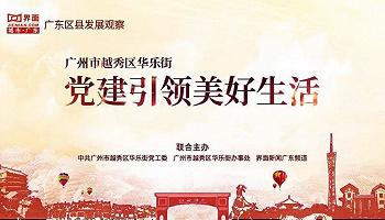 广州华乐街:党建引领美好生活
