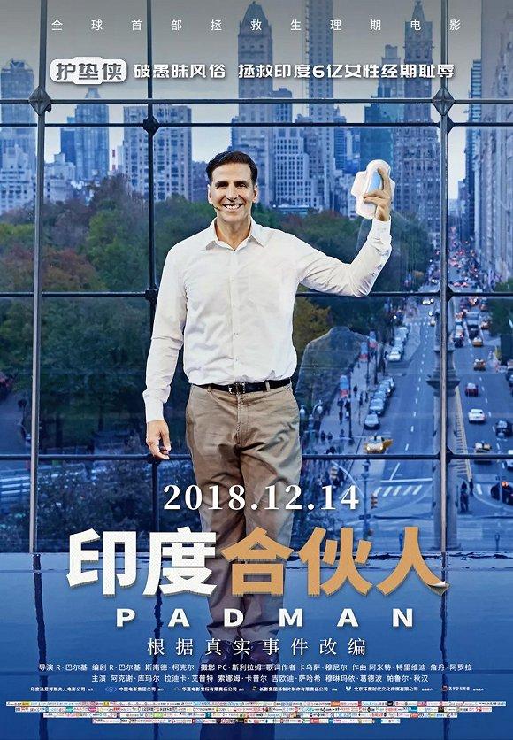 2019好看的电影排行榜_素人特工 发布会曝光海报7月12日冒险启程