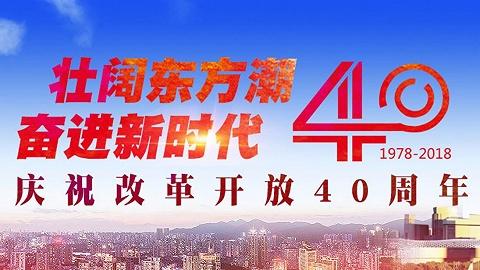 不忘初心 书写时代——庆贺改革开放40周年展览展出月余反响激烈