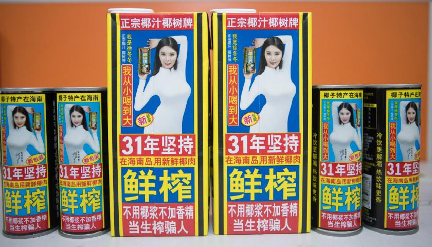 """这不是椰树牌椰汁第一次使用类似低俗广告""""博出位"""".图片"""