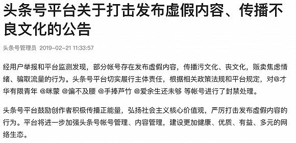 今日头条、凤凰网声明关停平台内咪蒙账号
