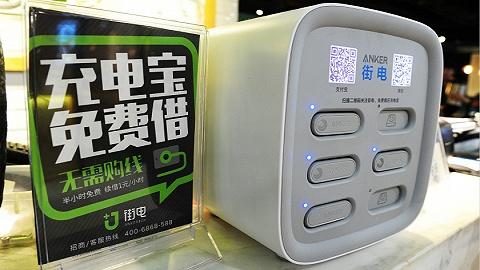 复盘共享充电宝:赚钱、纷争与行将到来的收买潮