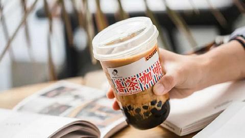 喜茶开卖咖啡,里面加了芝士和黑糖波波