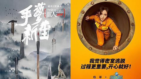 综艺讯 | 优酷《了不起的匠人2019》0402回归 杨幂邓伦《密室大逃脱》0330开播