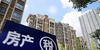 张平:定量分析中国房地产税的纳税能力、税负分布及再分配效应