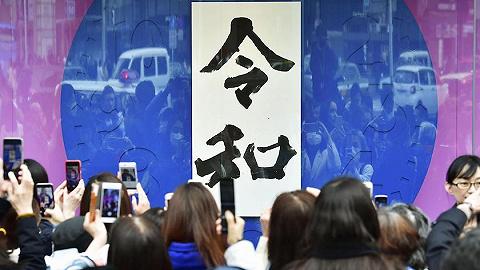 """日本将在""""令和""""时代迎来怎样的转机?"""