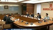 【十九届中央第三轮巡视完成进驻】以巡视助推国有企业高质量发展
