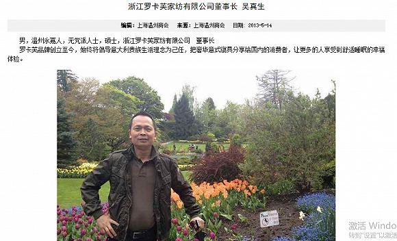 报喜鸟创始人之一吴真生遭遇车祸离世,曾二次创业罗卡芙品牌图片 356738 580x352