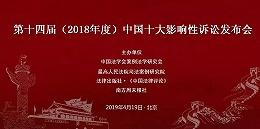 """2018年度""""中国十大影响性诉讼?#27604;?#23041;发布"""