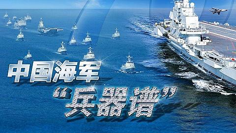 """?#21482;?#27178;过来!一?#23395;?#35272;中国海军""""兵器谱"""""""