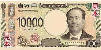 【近观日本】一个商人为?#25991;?#30331;上日本万元大钞