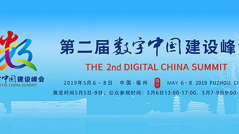 第二屆數字中國建設峰會在福州市開幕