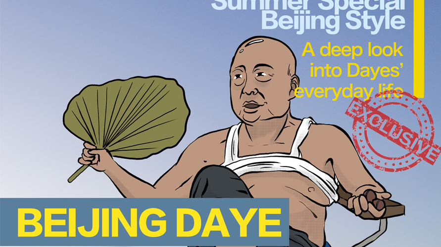 你北京大爷就是最酷的