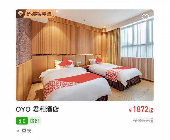 OYO的高价酒店