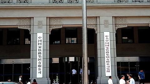 【财经24小时】中国铁路集团挂牌成立,铁总进入历史