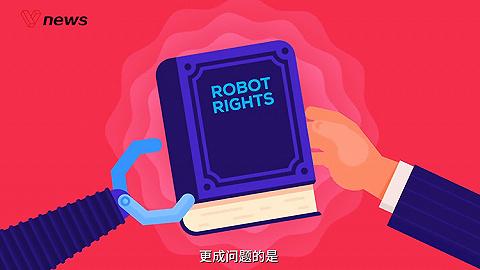 機器人應該享有權利嗎?如果機器變得有意識怎么辦?