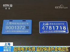上海启用电子车牌,监控快递外卖电动车