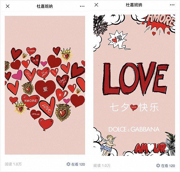 因辱华事件停更8个月后,Dolce&Gabbana微信公号借七夕复活|界面新闻·时尚