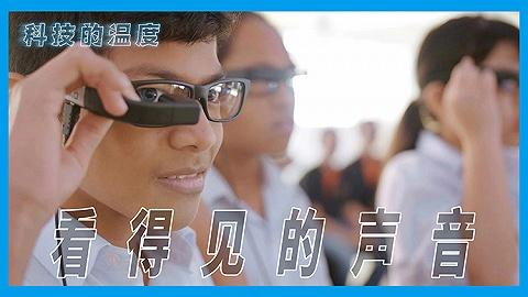 【科技的溫度】讓聽障人士也能看電影的神器