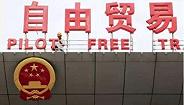 国务院近日印发《关于6个新设自由贸易试验区总体方案的通知》