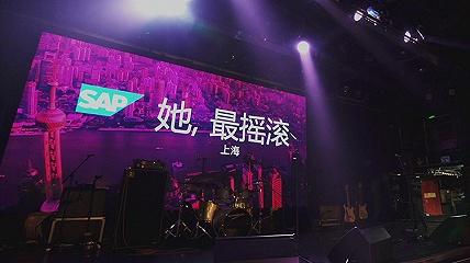 "SAP""她,最摇滚""专属音乐会璀璨落幕"