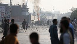 美国明晰撤军方案后阿富汗首都再遭血洗,塔利班:和他们道就要强势