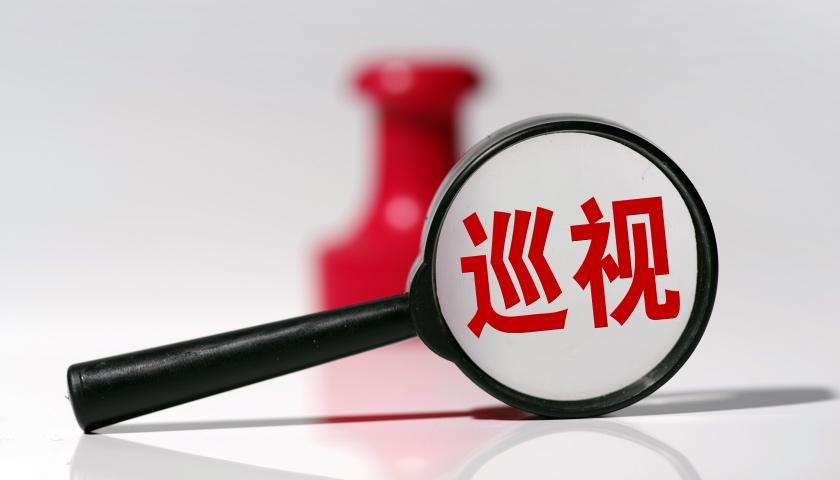 中央第四轮巡视进驻最高法最高检等7家单位 界面新闻·中国