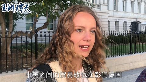 中美雙方進行緊張磋商 記者場外采訪普通民眾