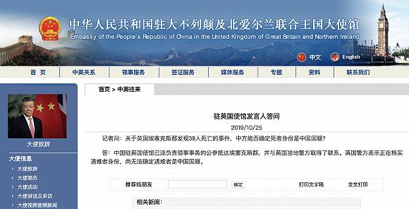 中国驻英大使馆:英警方尚无法确定39名遇难者为中国国籍|界面新闻·天下