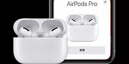 苹果发布AirPods Pro,1999元的它终于也能降噪和抗水抗汗了