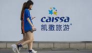 凯撒旅游切入免税市场,短期难破业绩困局