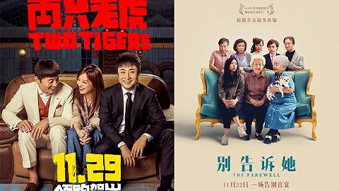 影讯 | 葛优赵薇《两只老虎》1129上映 《别告诉她》1122呈现中西文化冲突