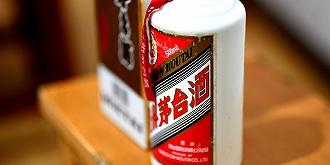 贵州茅台盘中创1240元新高,近期飞天茅台市场报价平稳